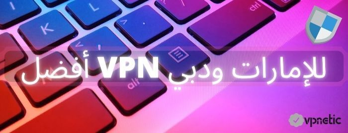 أفضل VPN للإمارات ودبي