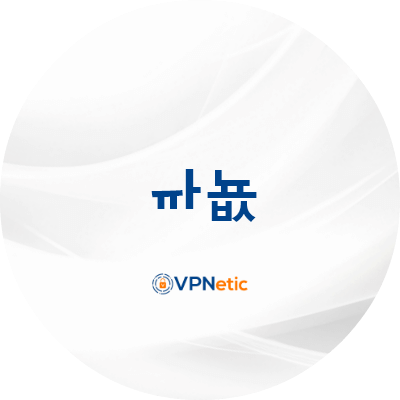 VPN 또는 프록시로 IP 주소 숨기기
