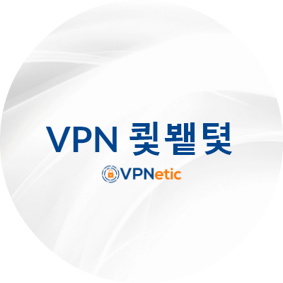 VPN 테스트